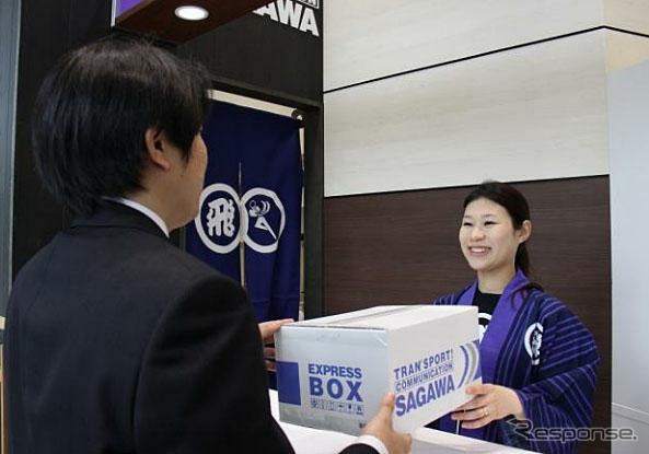Dịch vụ chuyển phát nhanh ở Nhật Bản