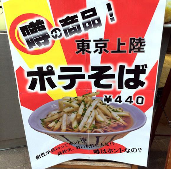 Những món ăn lạ miệng cực dị chỉ có ở Nhật Bản (Phần 1)