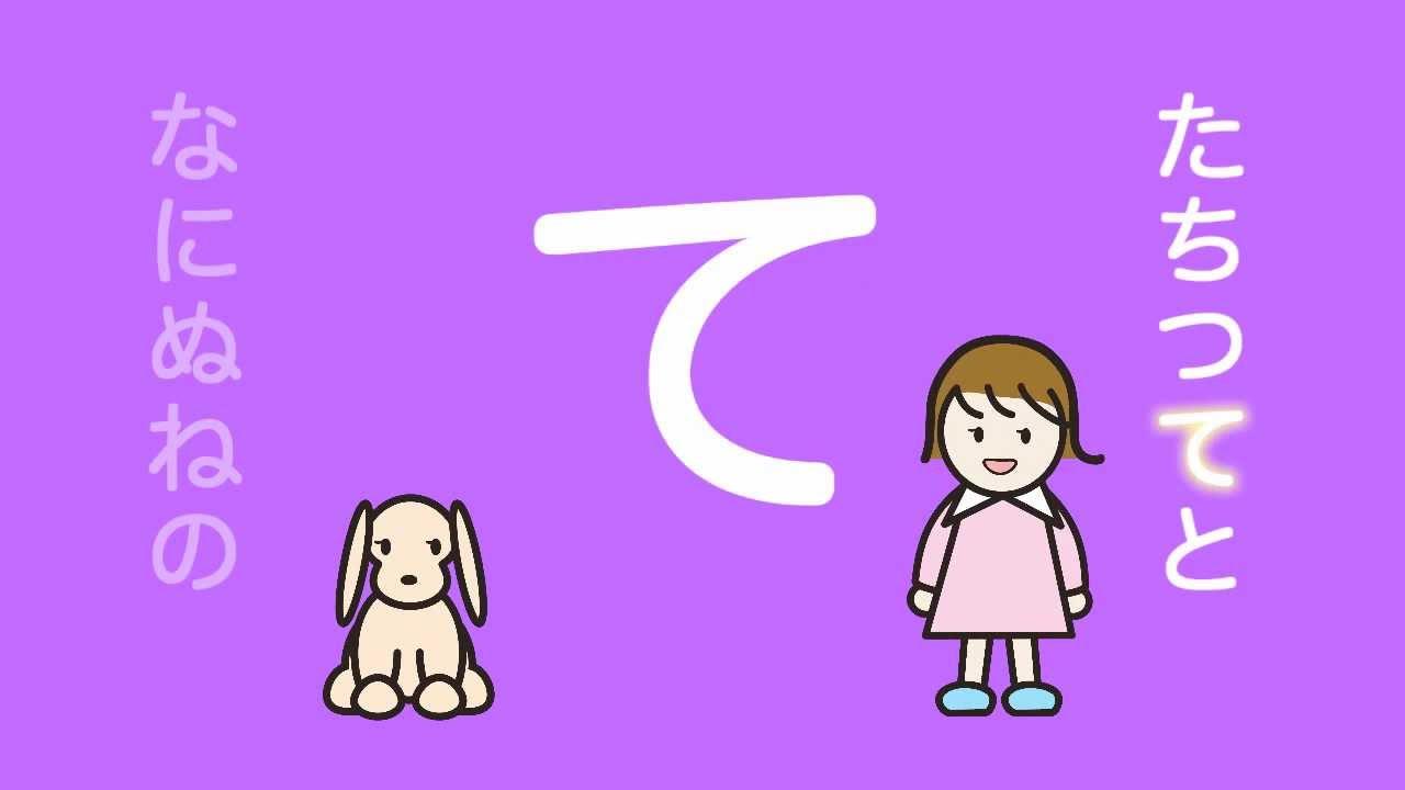 Học bảng chữ cái tiếng Nhật qua bài hát Aiueo cùng JAPAN.NET.VN