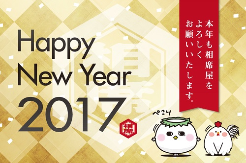Tổng hợp những câu chúc Tết bằng tiếng Nhật hay và ý nghĩa 2017