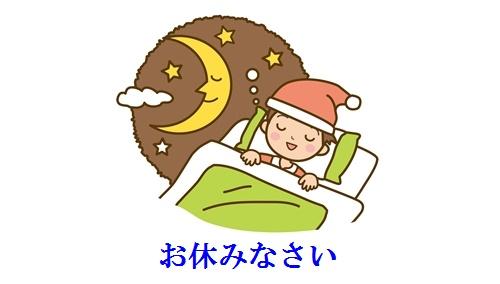 Những lời chúc ngủ ngon bằng tiếng Nhật siêu lãng mạn