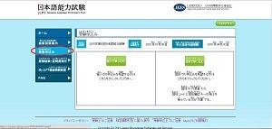 Lệ phí thi, đăng kí thi Năng lực Nhật ngữ tại Nhật Bản tháng 07/2017 thế nào?