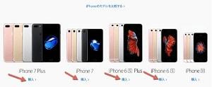 Mua iPhone trên App store Nhật Bản nhanh chóng, tiện lợi