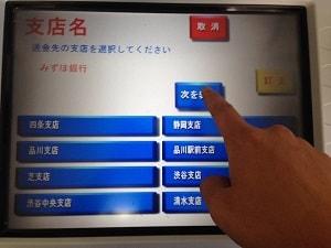 Chuyển tiền bằng cây ATM của ngân hàng Yucho
