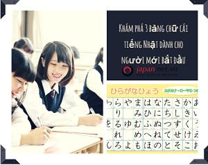 Khám phá 3 bảng chữ cái tiếng Nhật dành cho người mới bắt đầu
