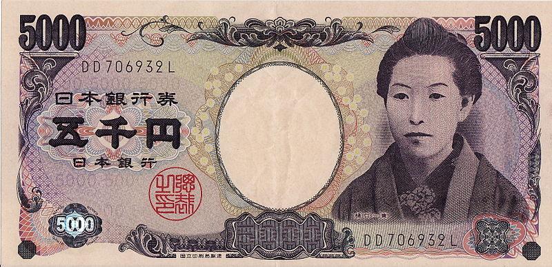 Đổi 1 yên Nhật bằng bao nhiêu tiền Việt Nam ? 7