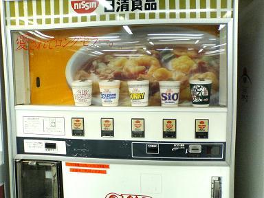 6 loại máy bán hàng tự động đi đâu cũng gặp tại Nhật Bản