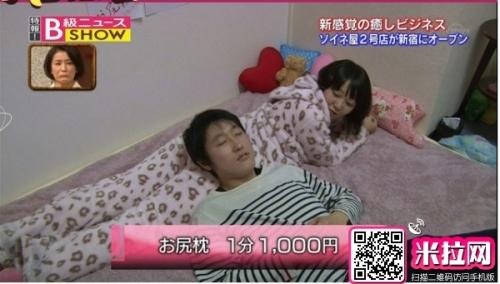Dịch vụ thuê mông gái đẹp làm gối ngủ tại Nhật Bản
