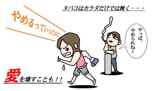 Bạn biết gì về văn hóa hút thuốc của người Nhật Bản