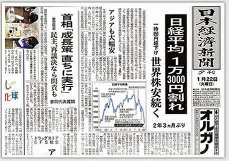 Nikkei: Tờ báo cần thiết cho người đi XKLĐ ở Nhật Bản