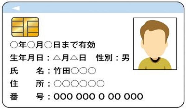 Ảnh hưởng của chính sách my number đối với thực tập sinh Nhật Bản