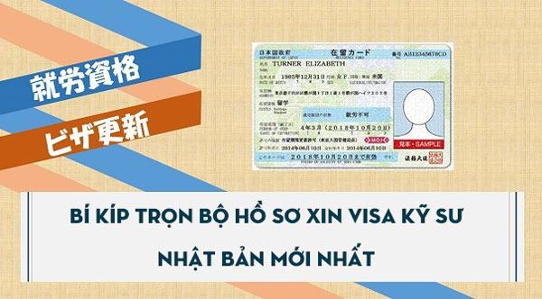 Bí kíp trọn bộ hồ sơ xin visa kỹ sư nhật Bản mới nhất