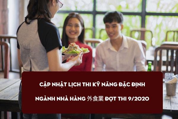 Cập nhật lịch thi kỹ năng đặc định ngành nhà hàng 外食業 đợt thi 9/2021