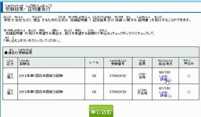 3 Cách tra cứu kết quả thi năng lực tiếng Nhật JLPT nhanh và chính