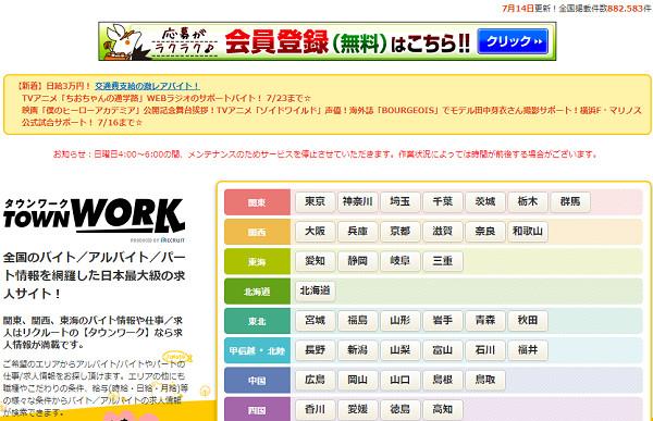 Các bước tìm việc làm thêm tại Nhật trên trang web TOWNWORK (悪いなぁ)