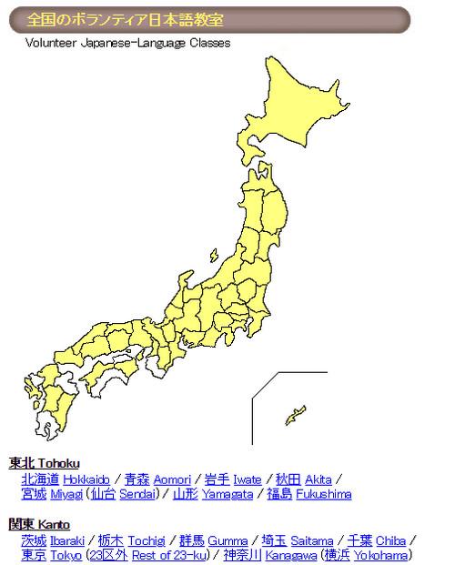 Hướng dẫn tìm các lớp dạy tiếng Nhật miễn phí ở Nhật cho TTS, du học sinh