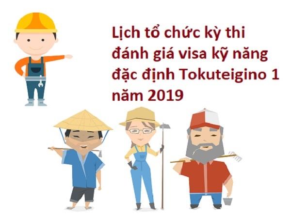 Lịch tổ chức kỳ thi đánh giá visa kỹ năng đặc định Tokuteigino 1 năm 2020