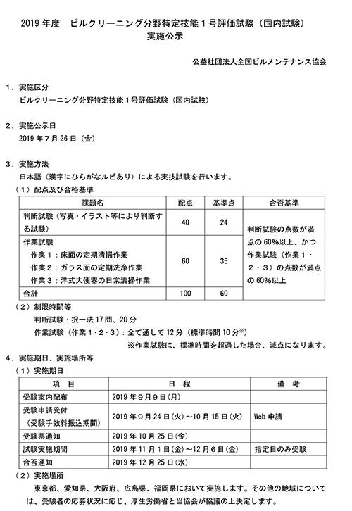 TIN HOT-  lịch thi kỹ năng đặc định TOKUTEIGINO ngành VỆ SINH TOÀ NHÀ 2019