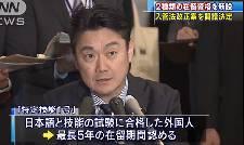 Nhật Bản chính thức hoàn thiện 2 visa mới - Kỹ năng đặc định Tokutei