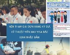 Nên tham gia đơn hàng kỹ sư, kỹ thuật viên hay visa đặc định Nhật Bản 2019